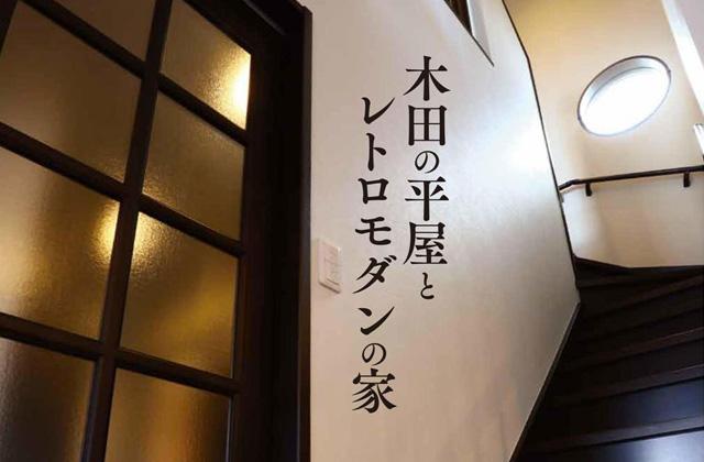 万代ホーム 姶良市加治木町にてモデルハウス「レトロモダンな家」の完成見学会