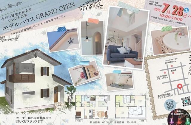万代ホーム 霧島市国分福島にてモデルハウス「手作り雑貨の似合うフレンチの家」の完成見学会