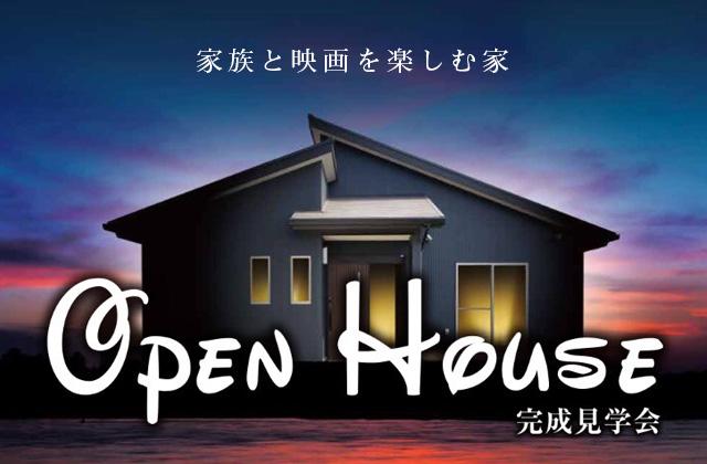 霧島市隼人町にて「家族と映画を楽しむ家」の完成見学会