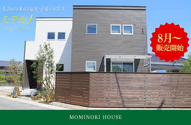 新建設 姶良市加治木 モデルハウス「長期優良住宅仕様 もみの木の家 モデルJ」