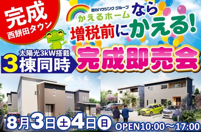 かえるホーム 姶良市西餅田にてモデルハウスの3棟同時完成即売会