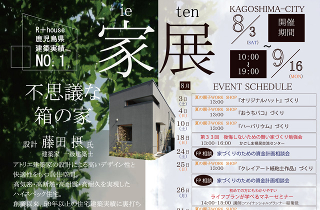 鹿児島市広木のモデルハウス「不思議な箱の家」にて家展を開催