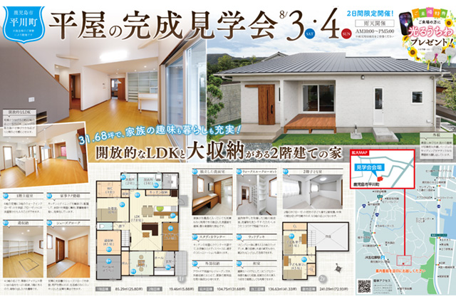 七呂建設 鹿児島市平川町にて「開放的なLDKと大収納がある2階建ての家」の完成見学会