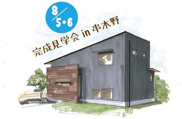 ベルハウジング いちき串木野市湊町にて「大きな片流れ屋根の家」の完成見学会