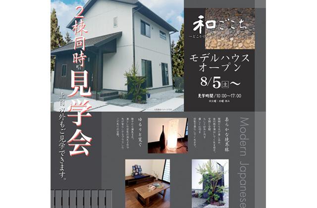 万代ホーム 姶良市西餅田にモデルハウス「どこか懐かしい気持ちにさせる家 和ごこち」がオープン
