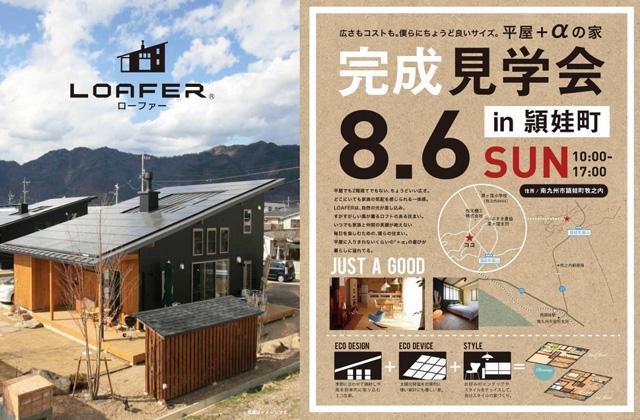 Bino鹿児島 南九州市頴娃町にて「平屋+ロフトのちょうどいいサイズの家 LOAFER」の完成見学会