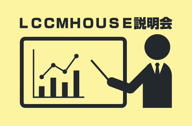 ヤマサハウス 鹿児島市与次郎にてLCCM住宅「LCCM HOUSE」の説明会