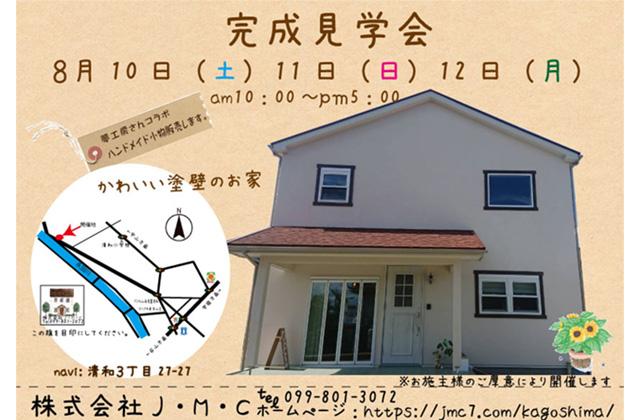 JMC 鹿児島市清和にて「かわいい塗り壁のお家」の完成見学会