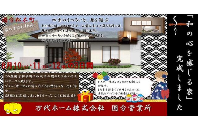 万代ホーム 霧島市国分松木町にてモデルハウス「和の心を感じる家」がプレオープン