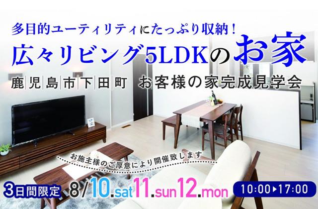 ロイヤルホーム 鹿児島市下田町にて「広々リビングのある5LDKの家」の完成見学会