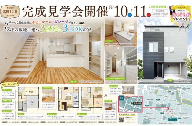七呂建設 「ゆったり居住空間にホビールーム&ガレージのある3階建て3LDKの家」