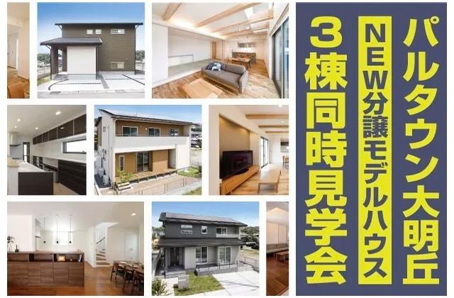 ヤマサハウス 鹿児島市大明丘にて分譲モデルハウス3棟同時見学会