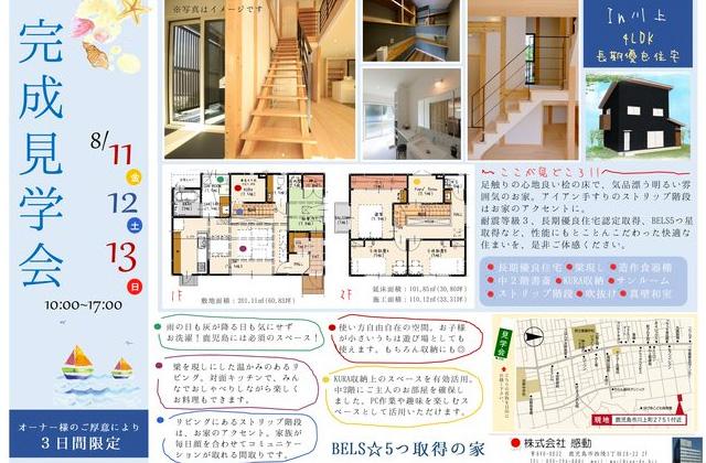 感動 鹿児島市川上町にて「4LDK 長期優良住宅 BELS5つ星取得の家」の完成見学会