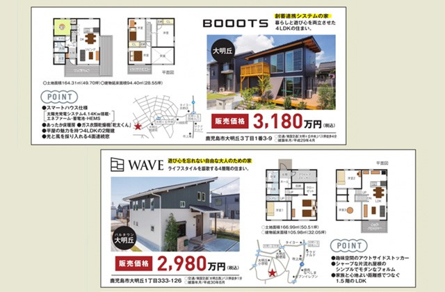 鹿児島市大明丘にてモデルハウス「BOOOTS」「WAVE」の見学会【8/10-18】