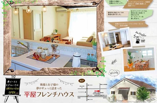 万代ホーム 鹿屋市寿にてモデルハウス「平屋フレンチハウス」の完成見学会