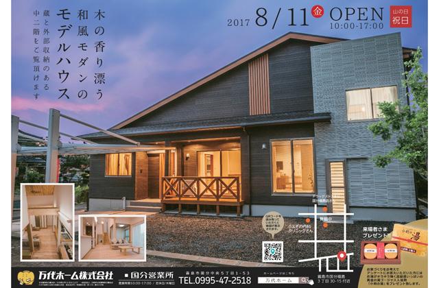 万代ホーム 霧島市国分福島に万代ホームの新モデルハウスがオープン