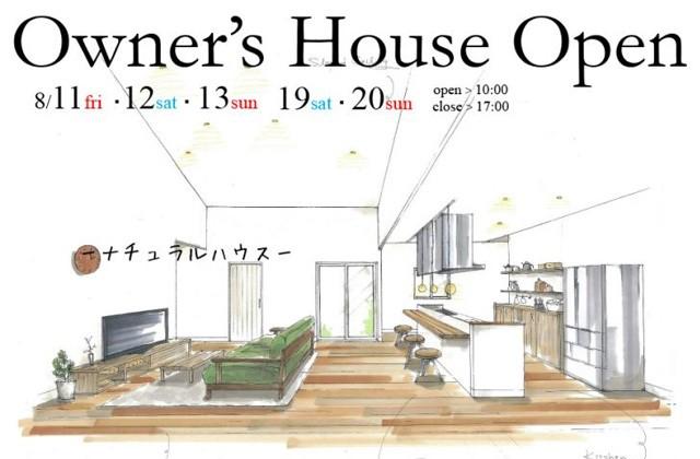 トータルハウジング 薩摩川内市天辰町にて「平屋のナチュラルハウス」の新築発表会