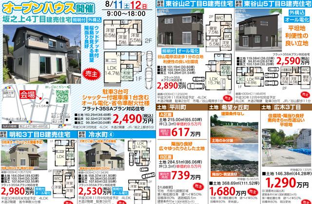 ユウダイホーム 鹿児島市坂之上4丁目にて「桜島が見える眺望のよい新築一戸建て」のオープンハウス