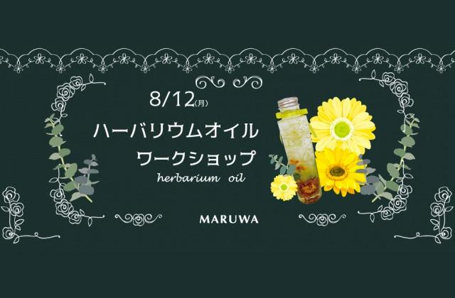丸和建設 鹿児島市与次郎にて「ハーバリウムワークショップ」