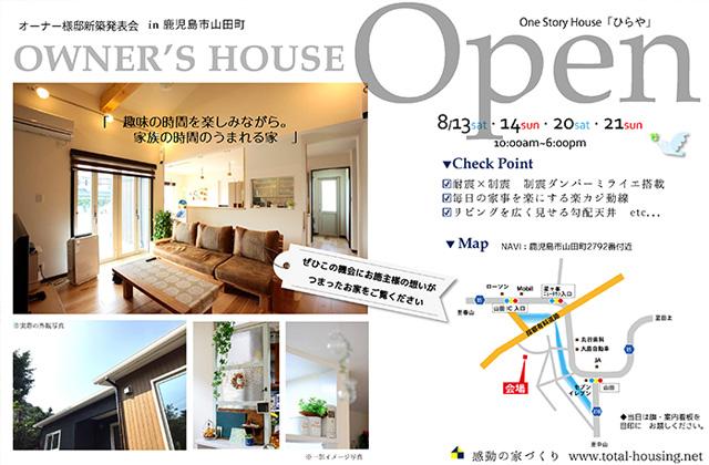 トータルハウジング 鹿児島市山田町にて新築発表会「家族の時間がうまれるお家」