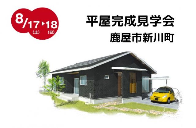 丸和建設 鹿屋市新川町にて「玄関からリビングに続く土間のある平屋」の完成見学会