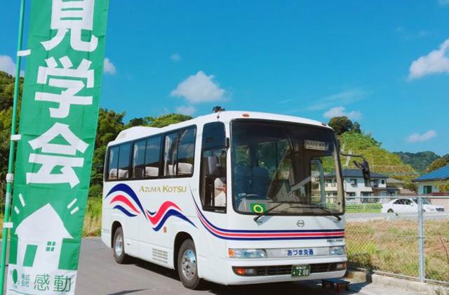 感動 鹿児島市東開町発「お家造りバスツアー」