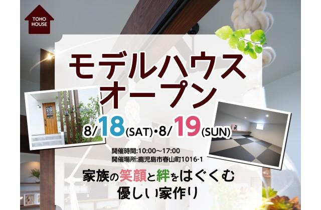 東宝建設 鹿児島市春山町にて「カフェのような雰囲気のモデルハウス」がオープン