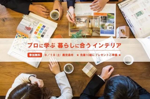 ヤマサハウス 鹿児島市大明丘にて「プロに学ぶ暮らしに合うインテリアセミナー」