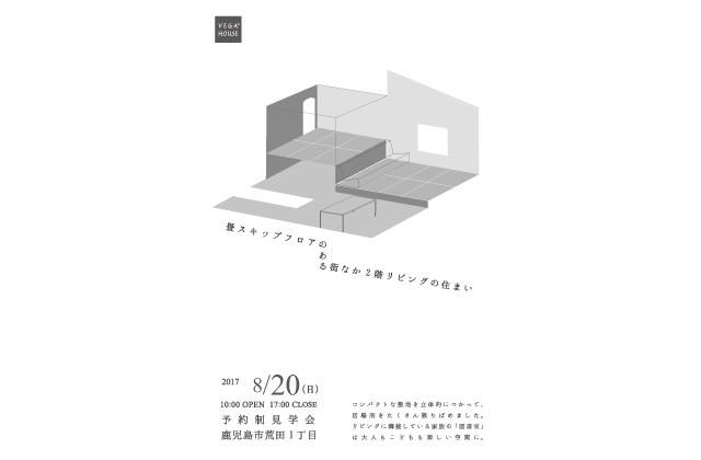 ベガハウス 鹿児島市荒田にて「街なかの2階リビング 図書室のある家」の完成見学会