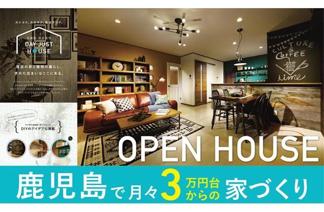 デイジャストハウス 鹿児島市東谷山にてオープンハウス「月々3万円台からの家づくりデイジャストハウス」