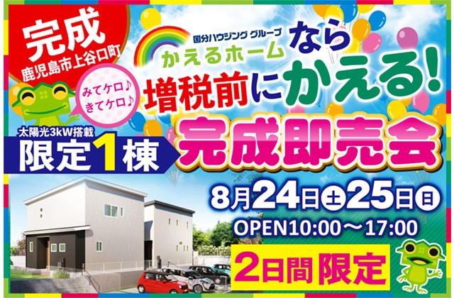 かえるホーム 日置市伊集院町にてモデルハウス「太陽光3kW搭載の家」の完成即売会
