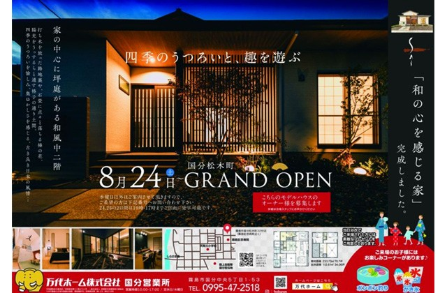 万代ホーム 霧島市国分松木町にてモデルハウス「家の中心に坪庭がある家」がオープン