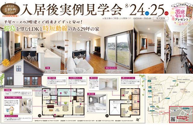 七呂建設 鹿児島市吉野町にて「将来まで安心して暮らせる平屋ベースの2階建て 桜島を望むLDKと時短動線の家」の完成見学会