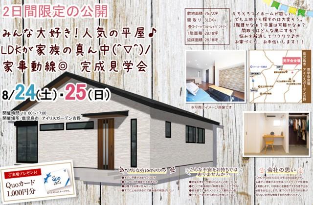 東宝建設 鹿児島市のアイリスガーデン吉野にて「家族の真ん中にLDKのある家」の完成見学会