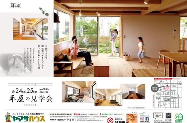 ヤマサハウス 伊佐市大口にて「遊び心あるロフトのある平屋の家」の完成見学会