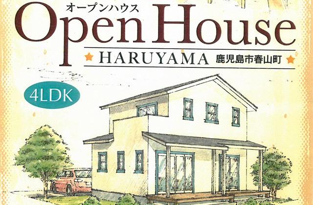 あいハウジング 鹿児島市春山町にて「アメリカ西海岸のカリフォルニアスタイルの家」のオープンハウス