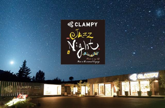 CLAMPY 鹿屋市朝日町にて夏の夜を楽しむ「CLAMPY  Night」【8/24,25】