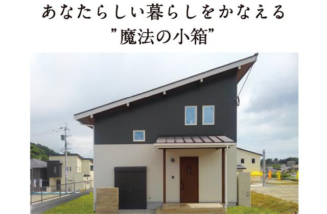 BinOかごしま 鹿児島市大明丘にて「スキップフロアの家 WAVEモデルハウス」がオープン