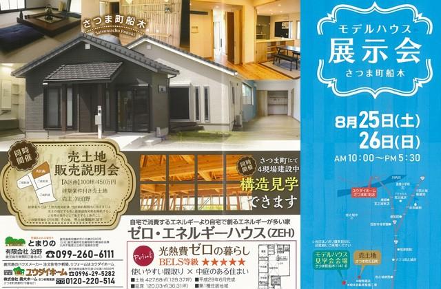 ユウダイホーム さつま町船木にて「家計にも環境にも優しいZEH平屋」のモデルハウス展示会