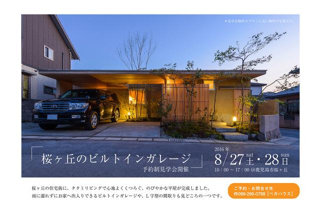 ベガハウス「桜ヶ丘のビルトインガレージ」