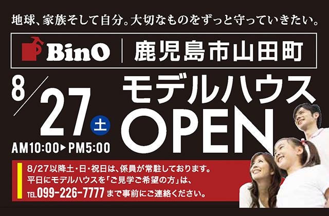 鹿児島市山田町 BinO ALLen モデルハウス
