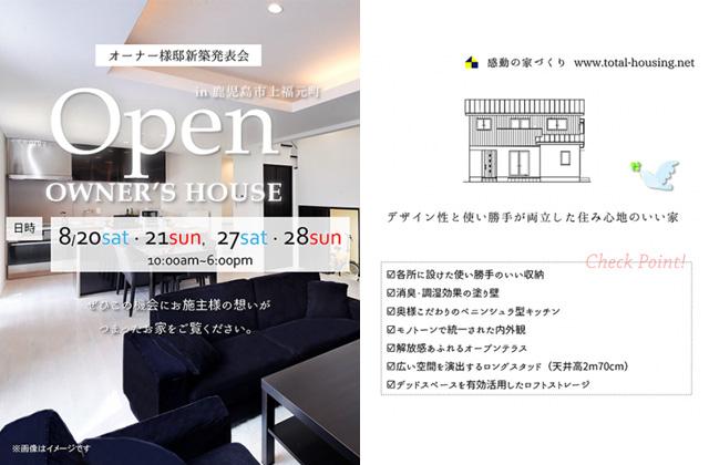トータルハウジング 鹿児島市上福元町にて新築発表会「デザイン性と使い勝手が両立した住み心地のいい家」
