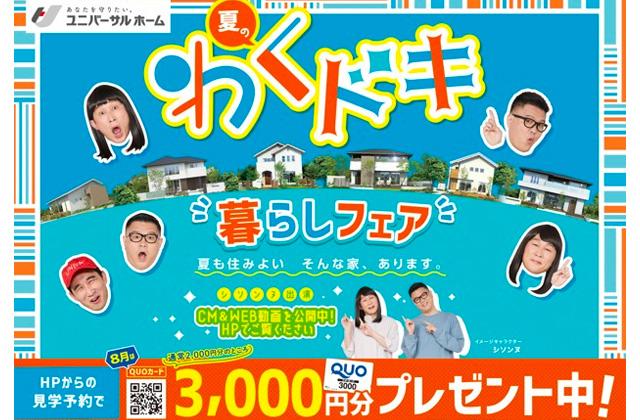 ユニバーサルホーム ユニバーサルホーム「夏のわくドキ暮らしフェア」【-8/31】