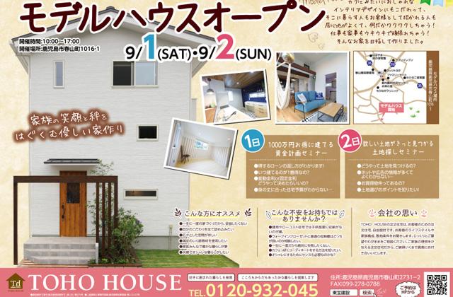 東宝建設 鹿児島市春山町にて「カフェ風モデルハウスの見学会」
