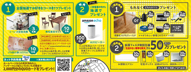 特典がいっぱい9月のキャンペーン「秋得フェスタ 名前のない家事を解決!」【9/1-30】