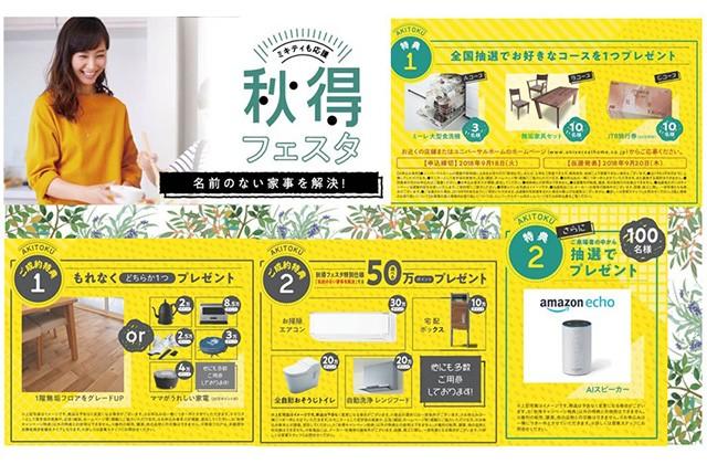 ユニバーサルホーム 特典がいっぱい9月のキャンペーン「秋得フェスタ 名前のない家事を解決!」