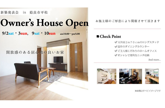 トータルハウジング 姶良市平松にて注文住宅「開放感のある居心地の良い家」の新築発表会