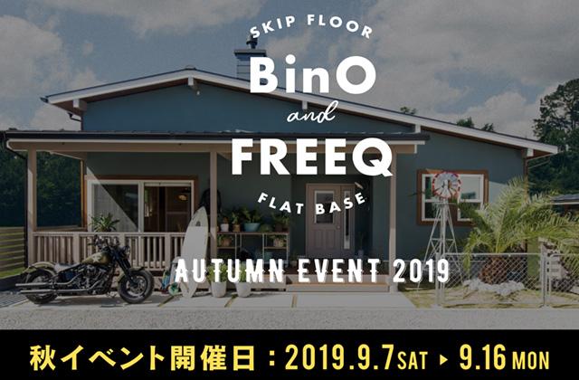 BinO & FREEQの「Autumn Event 2019」を開催