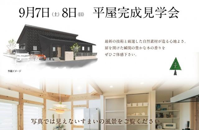 丸和建設 薩摩川内市宮崎町にて「木の香り豊かな平屋の家」の完成見学会