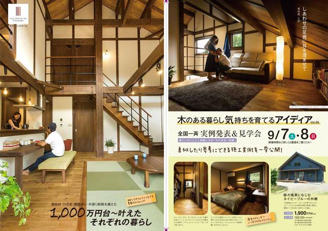 サイエンスホーム 鹿児島市明和にて「無垢の家が高いという常識を覆す『Rクラス』の家」の新築完成見学会